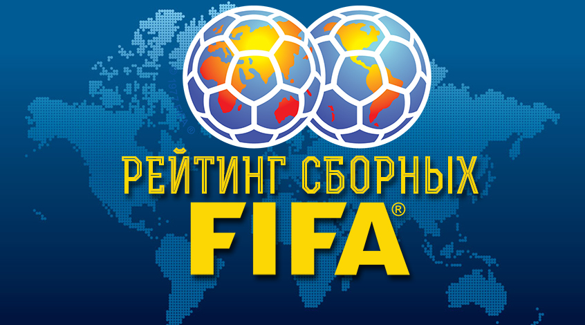 328df-Rejting-sbornykh-FIFA