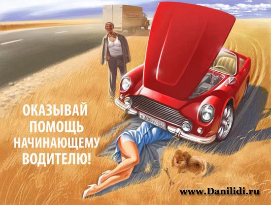 Smeshnie_plakati-USSR_01