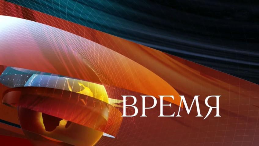 programma_vremya-848x478