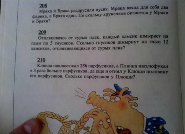 8360660-650-1459772769-marazmy-sovremennyh-wkolnullnyh-uhebnikov-0-005
