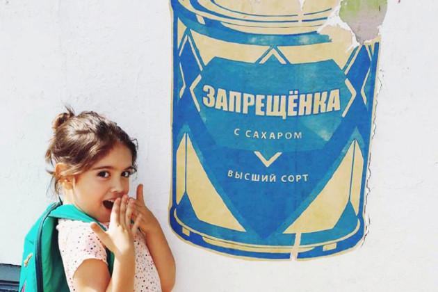 belarusian_condensed_milk_banned_in_vata_land