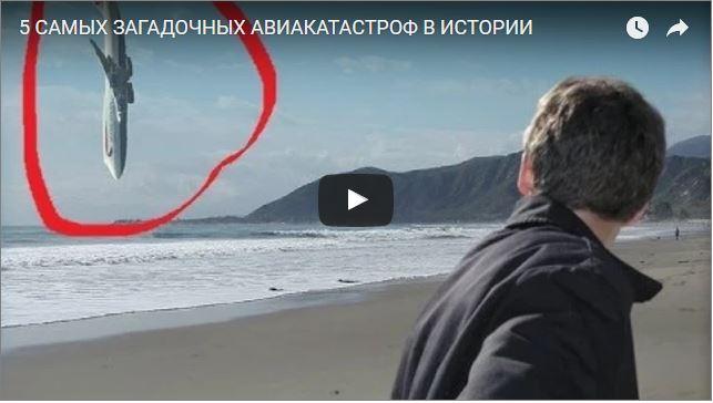 5-samyx-zagadochnyx-aviakatostrof-v-mire