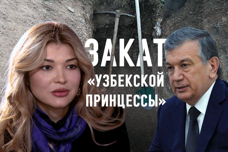 zakat_karimovoi