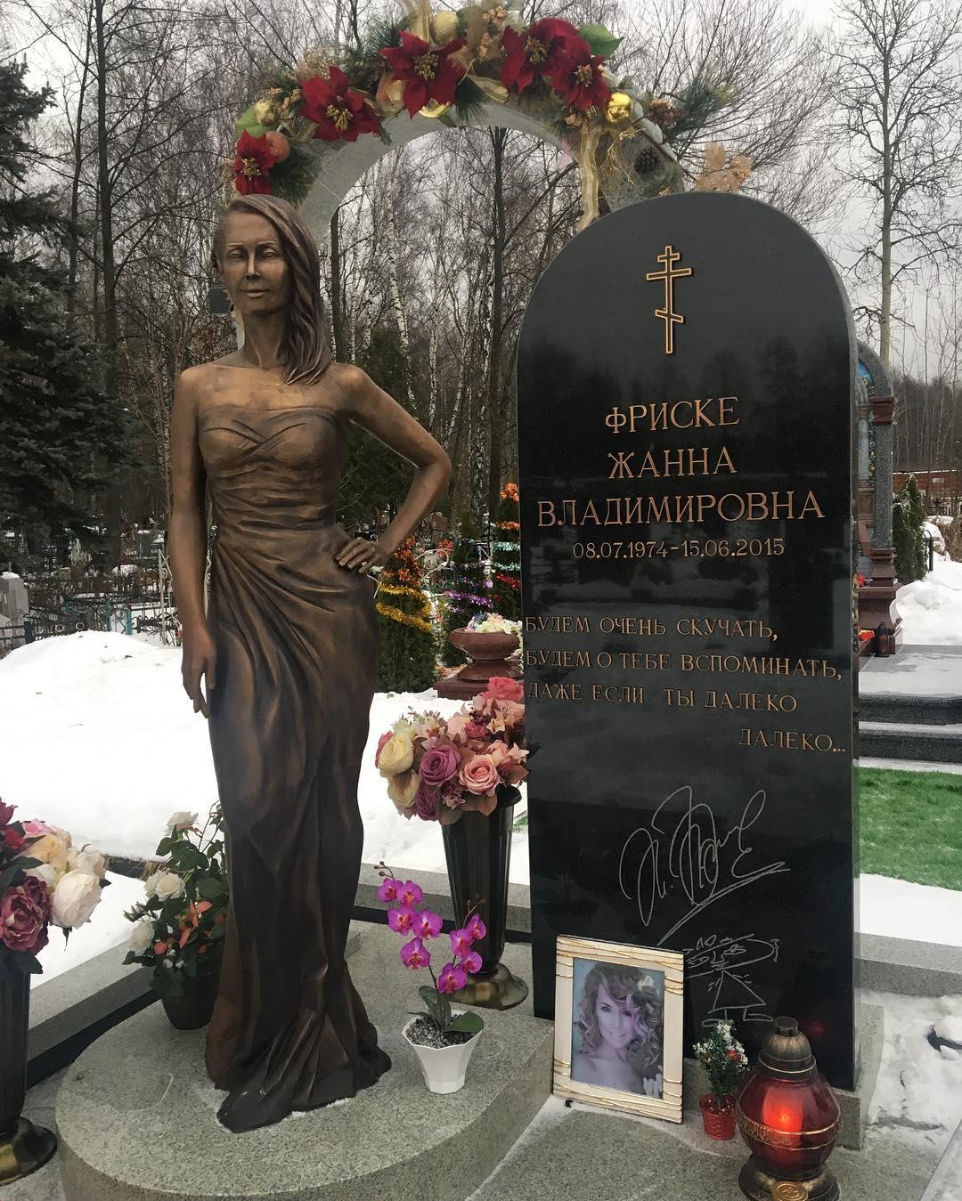 Могила жанны фриске фото сегодня памятник памятники в воронеже недорого 41