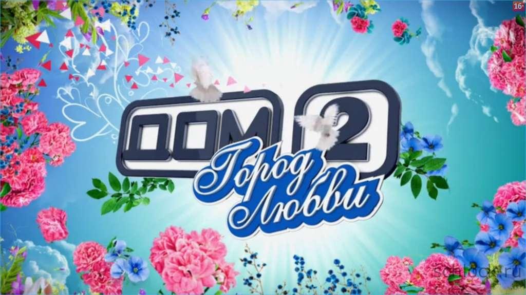 Dom-2-Gorod-lyubvi