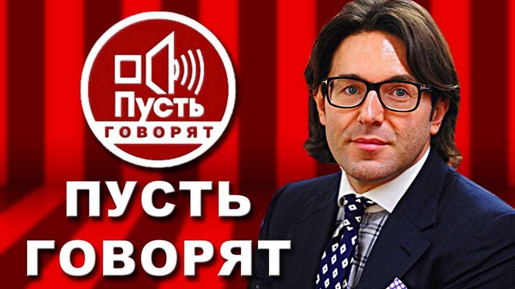 Андрей Малахов о том чем должна закончиться история с